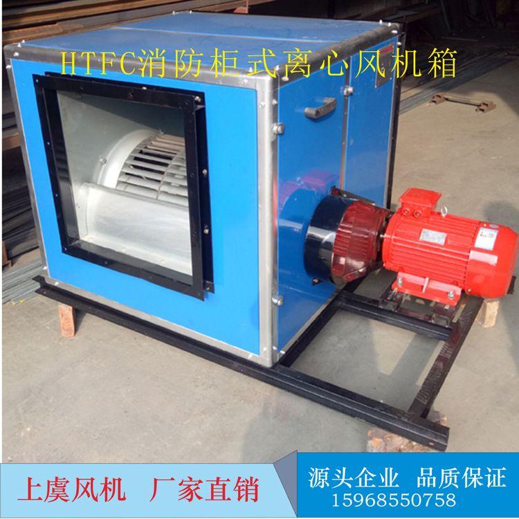 品质保证 厂家直销 消防柜式离心风机箱 柜式风机 风机箱