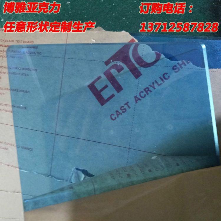 工厂加工 透蓝色亚克力定制防静电任意尺寸激光切割 有机玻璃面板