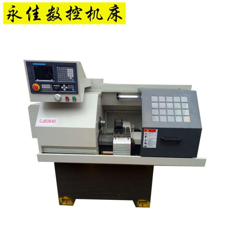 CJK0640数控机床 小型高精密数控机床 数控仪表铣床可加工