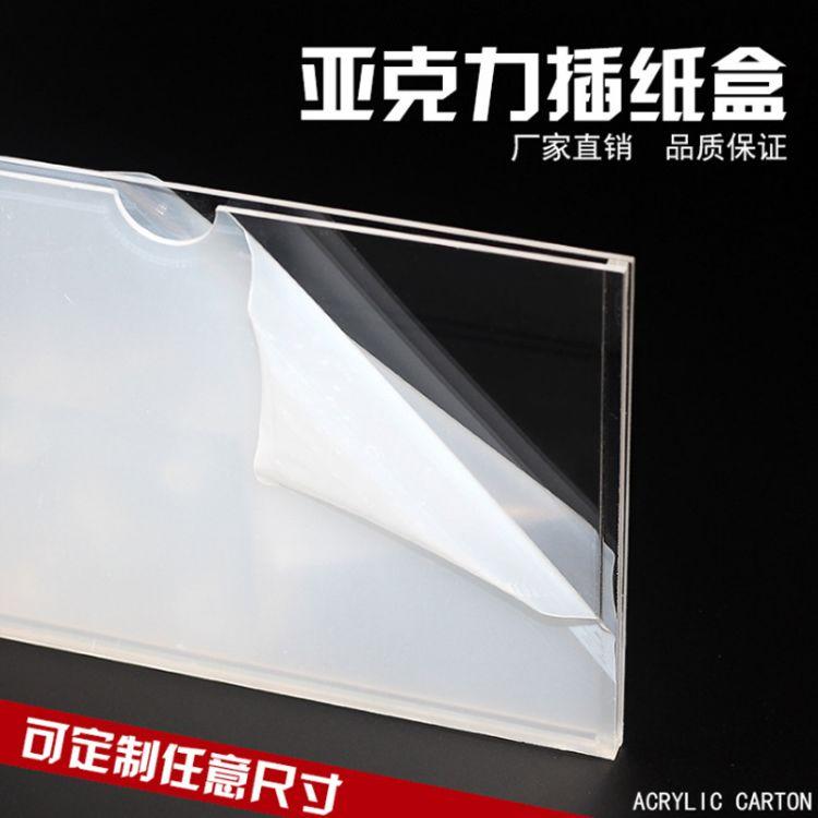 亚克力A5插纸盒 有机玻璃办公资料收纳盒 双层名片盒卡糟盒子定制
