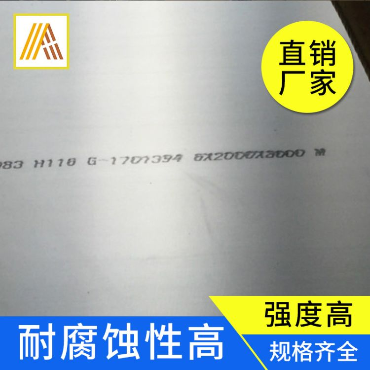 大连东轻金属 国产5083H116船用铝板 铝板库存现货 进口DNV铝板