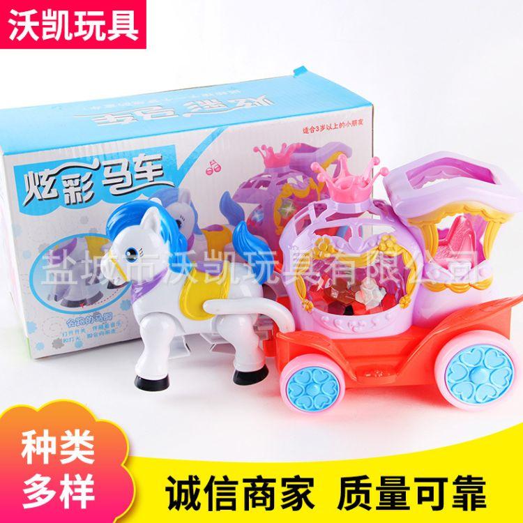 炫彩马车 儿童玩具电动音乐发光马车 电动万向玩具 地摊热卖