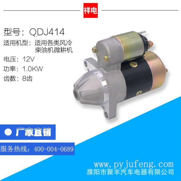 厂家直销 现货批发 QDJ414微耕机起动马达 12V 8齿 常发柴油机