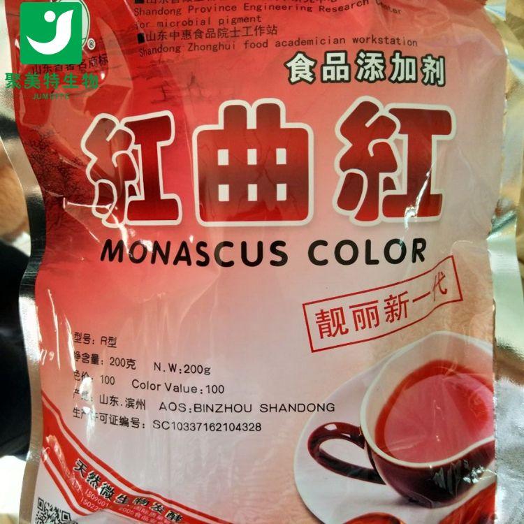 红曲红200g 食品级添加剂 天然红色色素食品着色剂 品质保证