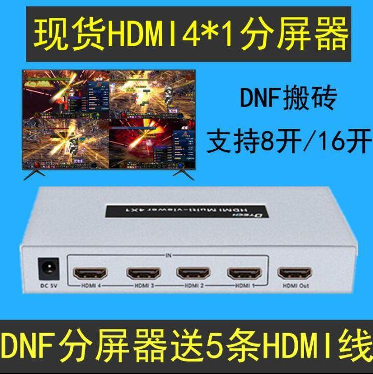 HDMI四进一出分割器 4进1出分屏器 HDMI4画面分割DNF分屏无缝切换