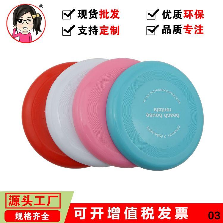 工厂直销环保塑料飞盘玩具9寸出口塑料飞碟飞盘