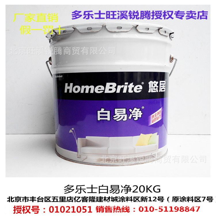 多乐士白易净墙面漆净味白色环保室内墙乳胶漆20kg工程涂料乳胶漆