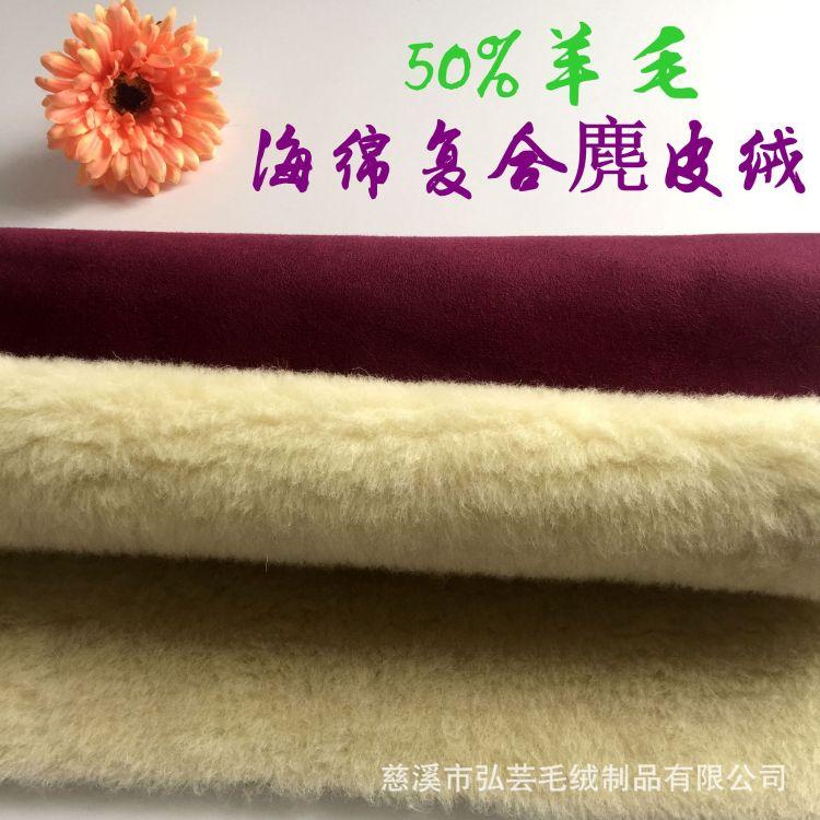 供应:羊毛平剪毛 海绵复合麂皮绒 皮毛一体 人造毛面料