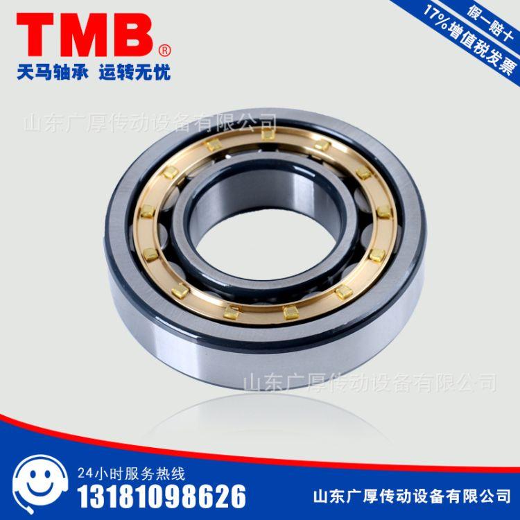 天马轴承 TMB品牌 NU3220M 302220H 圆柱滚子轴承