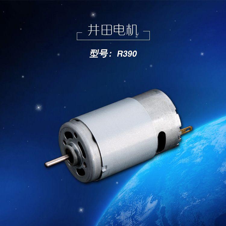 R390直流马达 直流发动机微电机马达 家电马达 震动微型电机