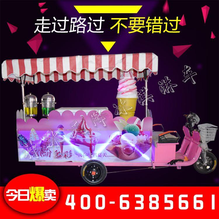 商用无电流动冰激凌车 发光发亮移动冰淇淋车 电动三轮冰淇淋车