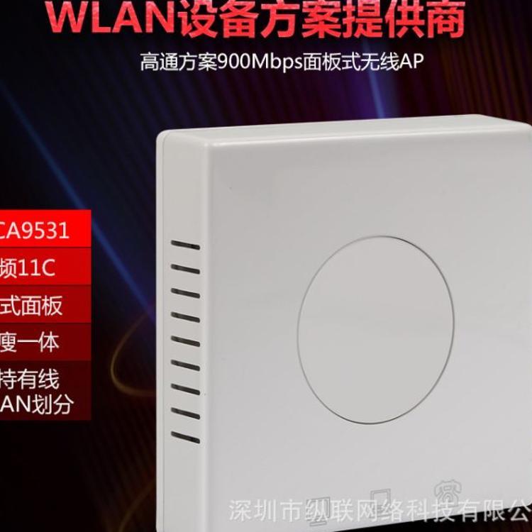 11AC大功率面板AP胖AP瘦AP室内无线wifi覆盖可定制贴牌无线ap