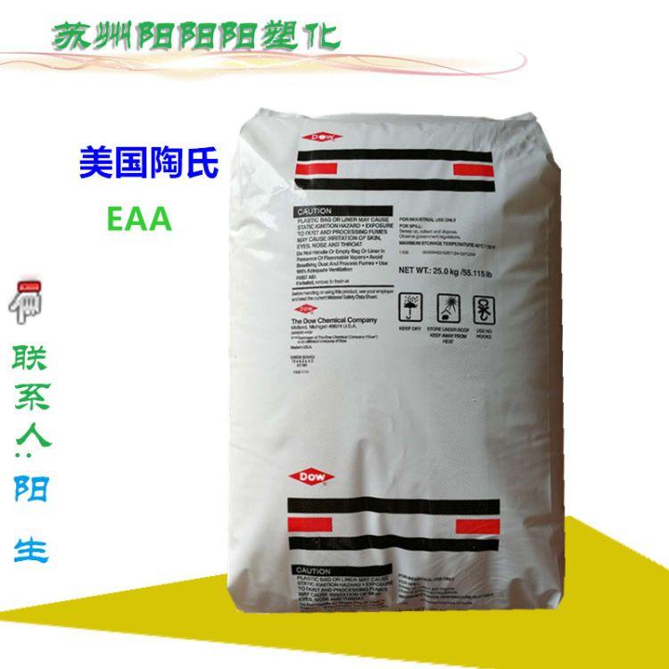 EAA美国陶氏3004薄膜级 塑料增韧剂EAA粘合剂eaa3004