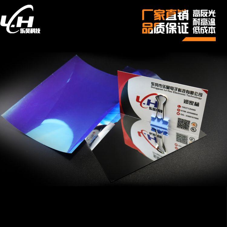 优质推荐供应 PET镜片反光贴纸 镜面铝反光片 适用于各种灯具