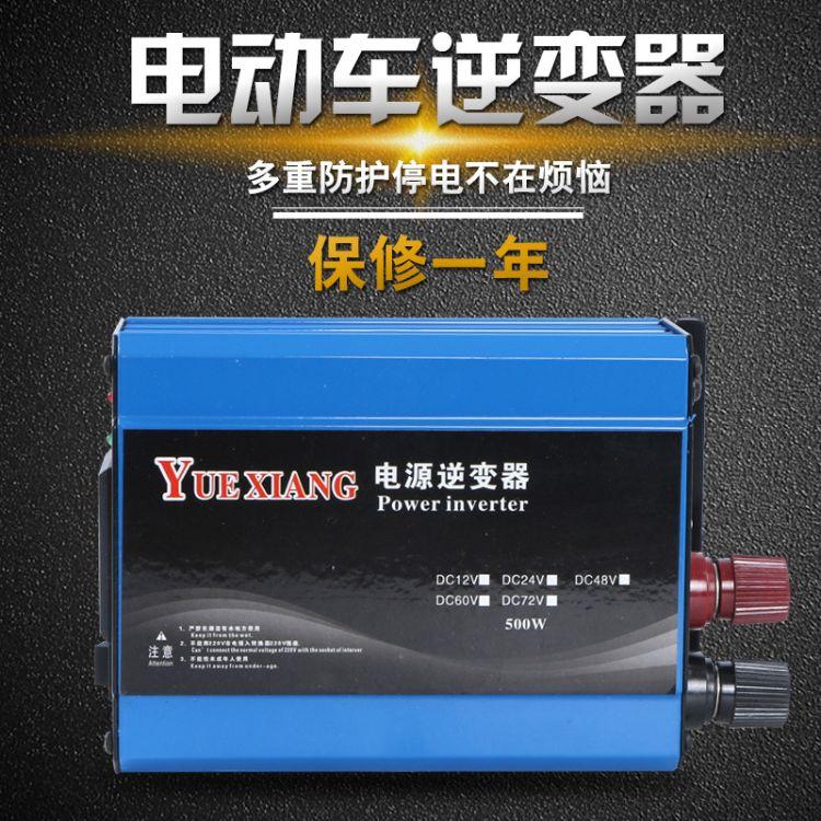 1000w车载逆变器220v转60v电源转换器应急逆变器电动车逆变器