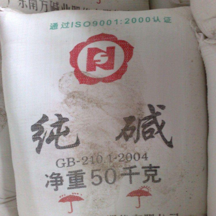 厂家直销  固体纯碱碳酸钠,国标纯碱,碳酸钠,含量99%