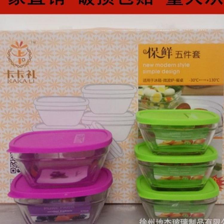 直销保鲜盒玻璃饭盒套装耐热玻璃碗微波炉专用饭盒保鲜便当盒方形