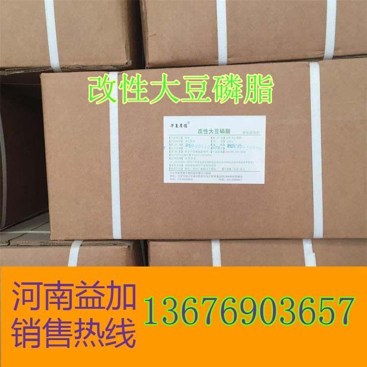 免费试样厂家价格专供北京华夏水溶大豆卵磷脂粉末改性大豆磷脂