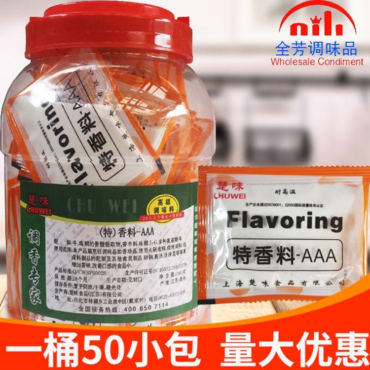 楚味特香料aaa增香剂回味粉食品添加剂食用香精香料批发1kg