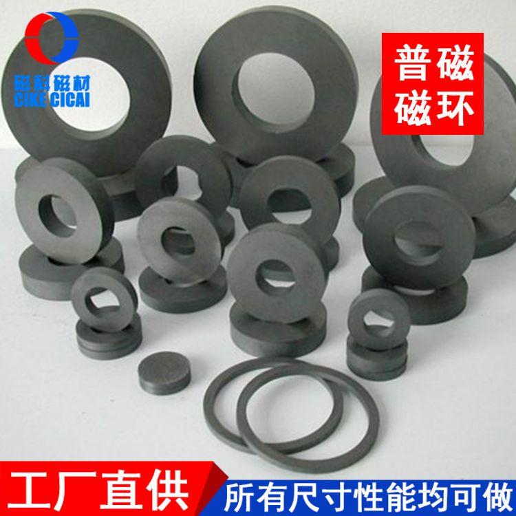 磁悬浮专用铁氧体普磁配件 大号电机磁环磁铁大圆环 定做环形磁石