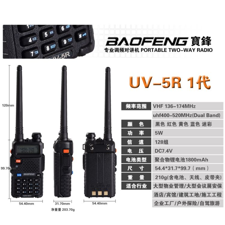 宝峰Baofeng手持双段对讲机UV-5R一代5色齐全旅游自驾用 现货批发