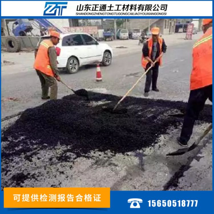 山东冷补料厂家生产供应抗老化沥青冷补料  道路专用修补料