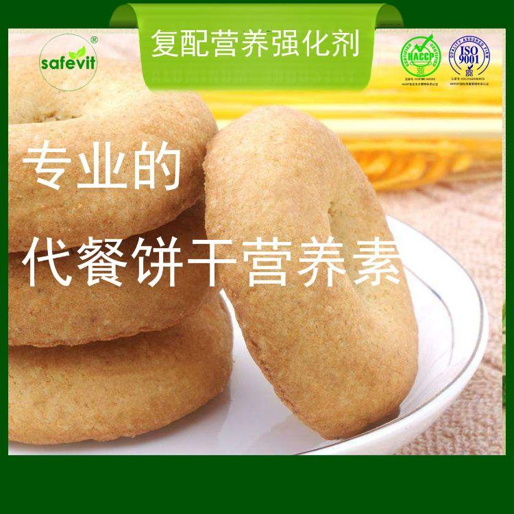 复配营养强化剂(适用固体饮料营养素代餐粉)B族维生素钙铁锌镁