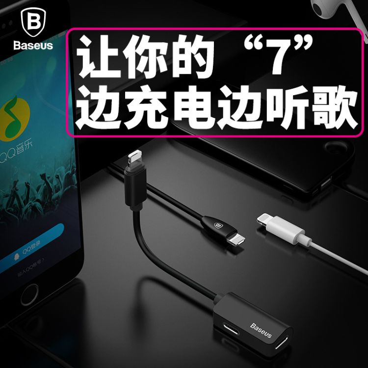 倍思 L3732 IP公转双iP母座转接头 iP转3.5母座充电转换头12cm