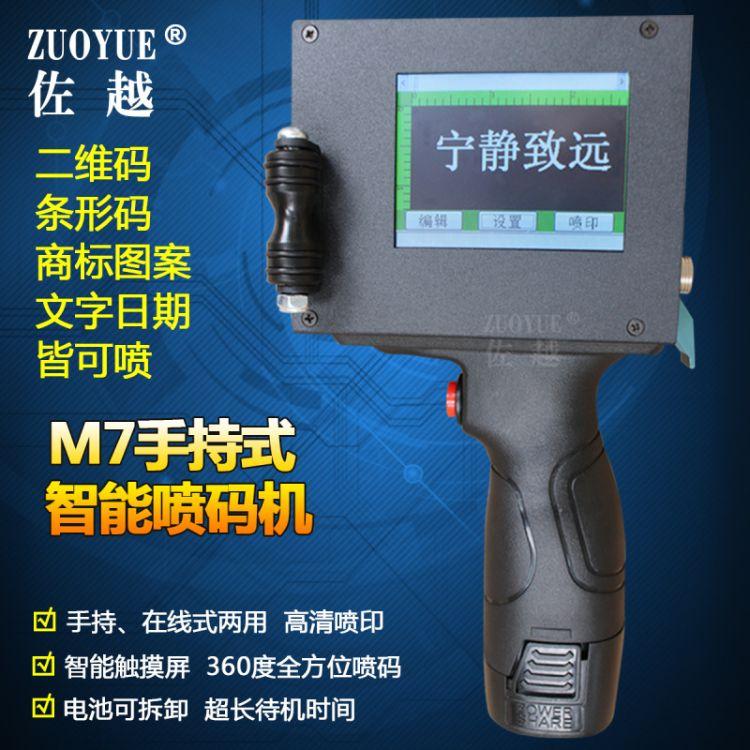 M7手持式智能喷码机 二维码条形码流水号喷码机 手持全自动喷码机