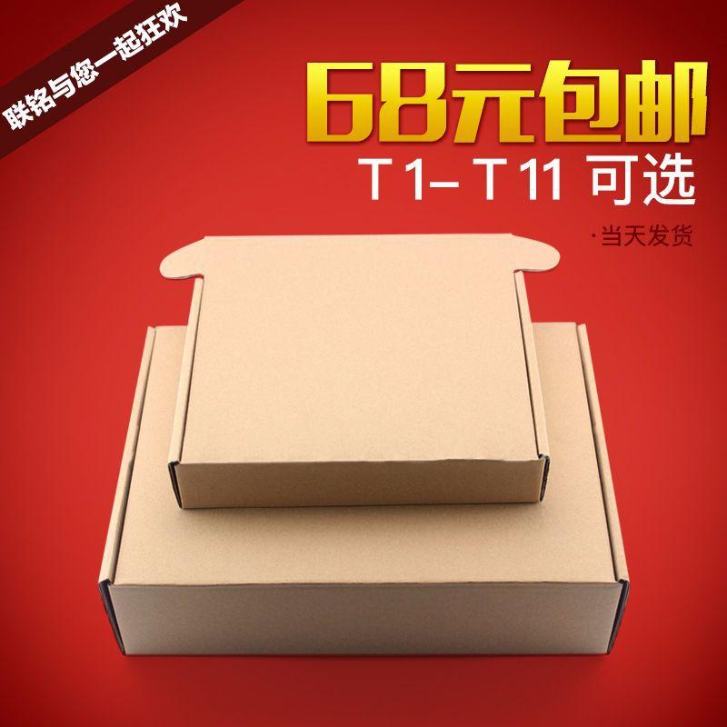 T1-T11紙箱批發定做紙盒包裝盒快遞紙箱瓦楞紙板服裝箱優質飛機盒