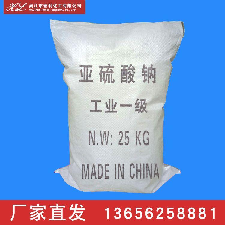 亚硫酸钠厂家供应工业原料亚硫酸钠结晶 国家标准亚硫酸钠