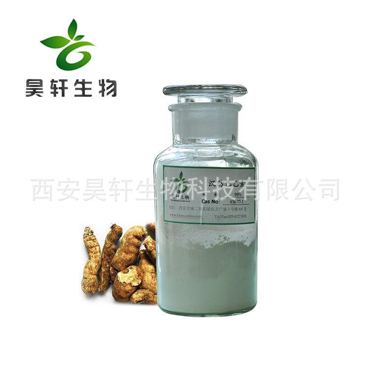粉防己提取物10:1汉防己甲素10% 粉防己碱 防己诺林碱 可定制加工