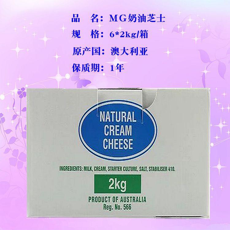 供应原装进口食品芝士面包蛋糕烘焙原料6*2KG澳州奶油奶酪