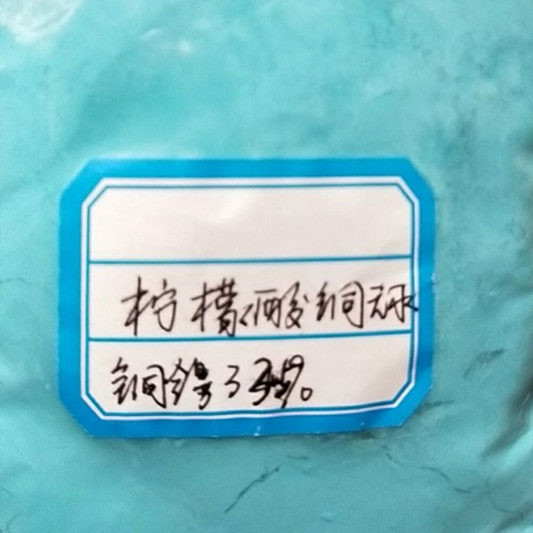 批发柠檬酸铜无水 分析纯柠檬酸铜 工业级柠檬酸铜含量33.5%