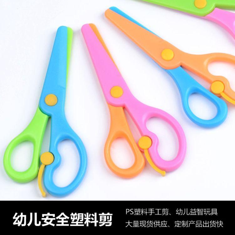 工厂现货儿童剪刀学生剪刀塑料安全剪刀手工剪刀幼儿塑料剪刀