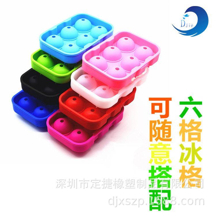 6连硅胶冰球制冰盒冰格冰模 模具球形好工具生活日用厂家批发
