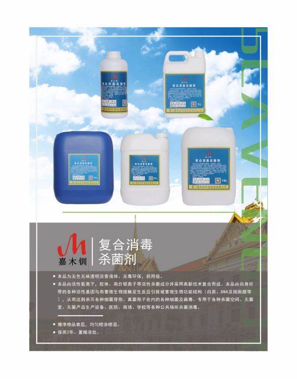 厂家直供量多从优批发消毒杀菌剂杀菌空间无菌室无菌产品生产设备