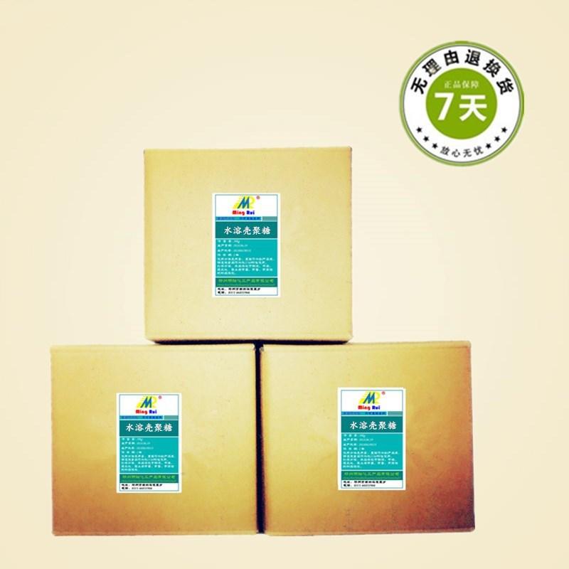 优质食品级 水溶壳聚糖 甲壳素 增稠剂 澄清剂 食用添加剂 1kg装