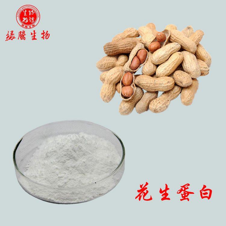 花生蛋白90% 天然优质花生蛋白粉 营养强化剂 绿腾生物 现货包邮