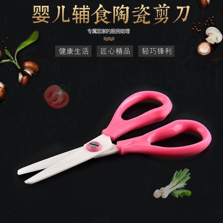 厂家直销婴儿辅食陶瓷剪刀研磨食物剪婴儿食物剪宝宝辅食剪刀