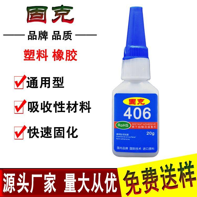 厂家直销406胶水 高强度快干胶塑料橡胶粘接强力胶固克406胶水