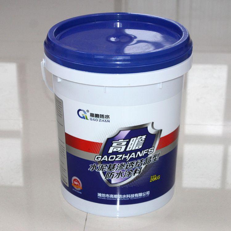 厂家直销供应各种规格型号防水涂料 水泥基渗透结晶型防水涂料