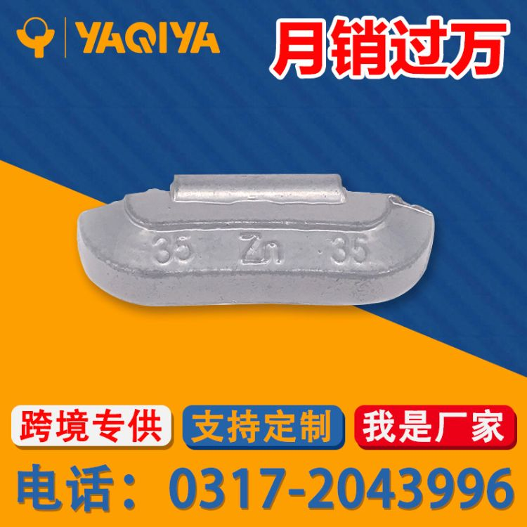 定制 汽车轮毂平衡块 卡勾配重块 出口定制平衡块 挂勾式配重块 5g10g多种规格批发