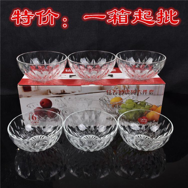 特价钻石玻璃碗六件套钻石碗四件套透明水晶碗两件套 礼品碗套装