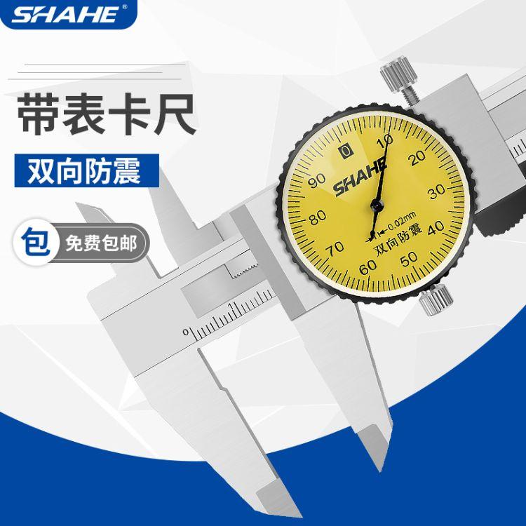 SHAHE/三和带表游标卡尺0-150-200-300 0.01mm 代表卡尺表盘卡尺