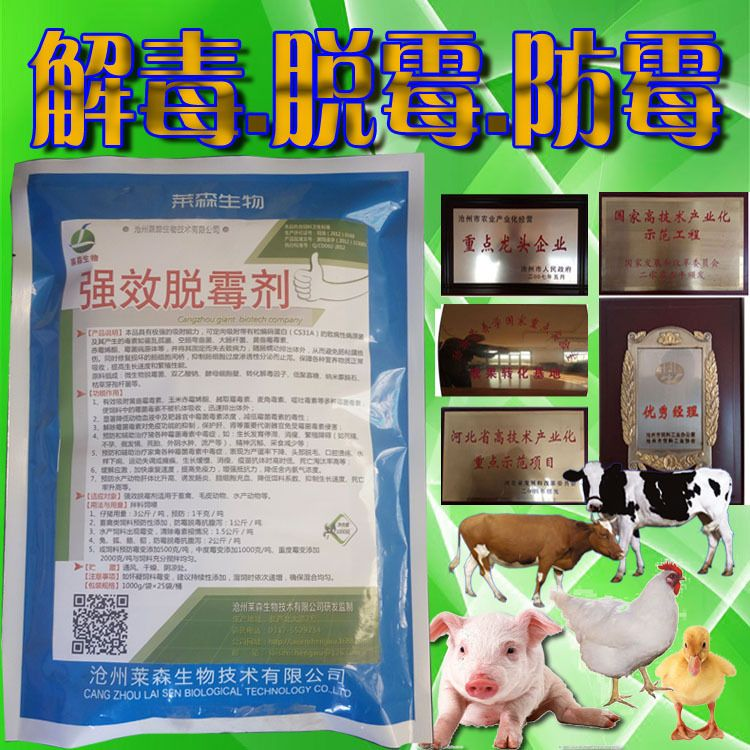 厂家直销脱霉剂 强效脱霉剂 生物防霉 生物脱霉 饲料防霉 脱霉