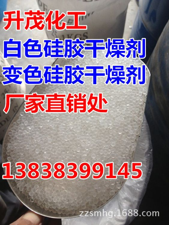 固体硅胶 白色透明硅胶固体 干燥剂 河南郑州干燥剂厂家批发处