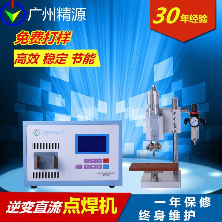 精密小型点焊机碰焊机电阻焊机不锈钢焊机电源配焊接机头