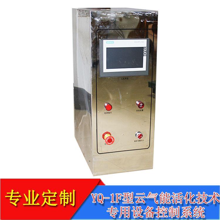 厂家直销按需定制YQ-1F型云气能活化技术专用设备控制系统PLC变频