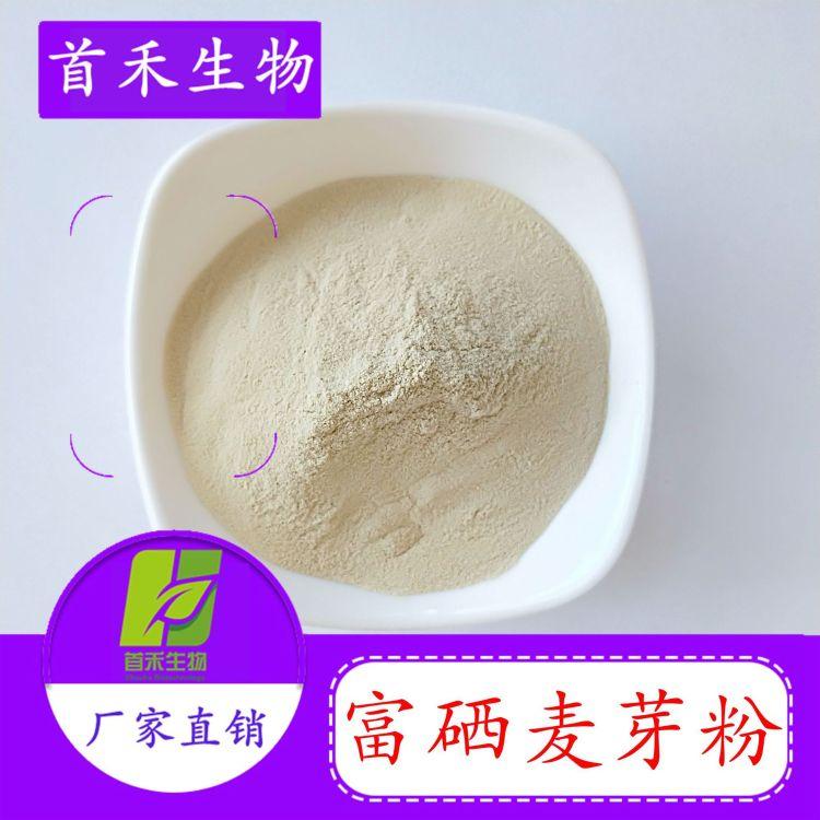 富硒麦芽粉 80ppm-200ppm 麦芽粉 麦芽提取物 小麦胚芽粉 现货